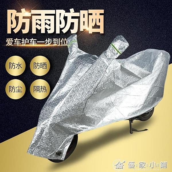 車罩踏板機車車罩機車遮雨罩電瓶防雨防曬車衣套遮陽蓋布車披罩子 【快速出貨】