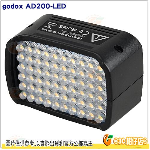 @3C 柑仔店@ 神牛 Godox AD200-LED 開年公司貨 AD200 專用LED燈頭