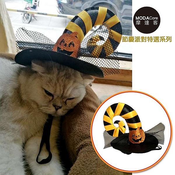 【摩達客寵物系列】寵物萬聖節派對-黃黑彎角網紗南瓜巫婆帽變裝造型貓咪小狗頭飾