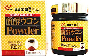《沖繩》琉球王朝發酵薑黃粉100g(罐)