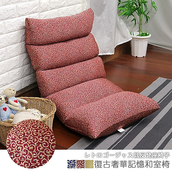 和室椅 收納椅 《復古風奢華舒壓記憶和室椅》-台客嚴選