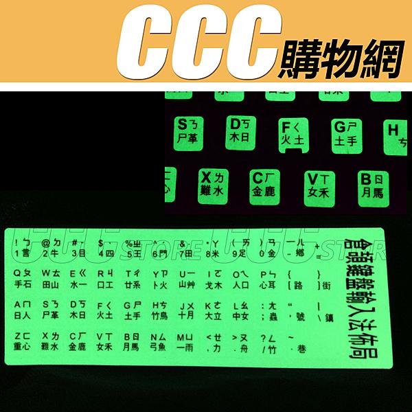 繁體鍵盤 倉頡語 注音鍵盤貼紙 注音貼紙 電腦鍵盤 鍵盤貼 夜光