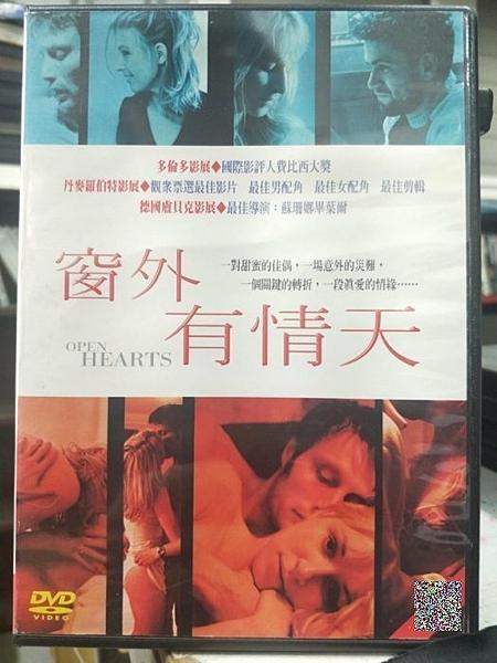 挖寶二手片-Y68-074-正版DVD-電影【窗外有情天】-一個關鍵的轉折 一段真愛的情緣