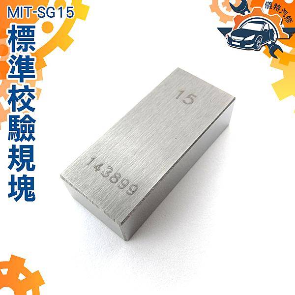 『儀特汽修』 15mm標準校驗塊 校對規 精密儀器工具校正  調整 檢測量器具 儀器調整 MIT-SG15