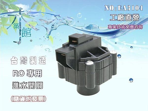 【水築館淨水】RO純水機.低壓開關.淨水器.濾水器.飲水機(貨號AE3104)