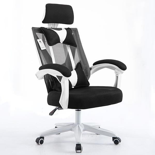 電腦椅 家用辦公椅升降轉椅網布職員座椅可躺擱腳電競椅子RM
