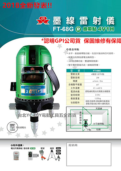 【台北益昌】全新到貨!超激 綠光 !超高亮度 FT-68G 4V1H1D 4垂直1水平 雷射 水平儀 非 5809 g (加配腳架)