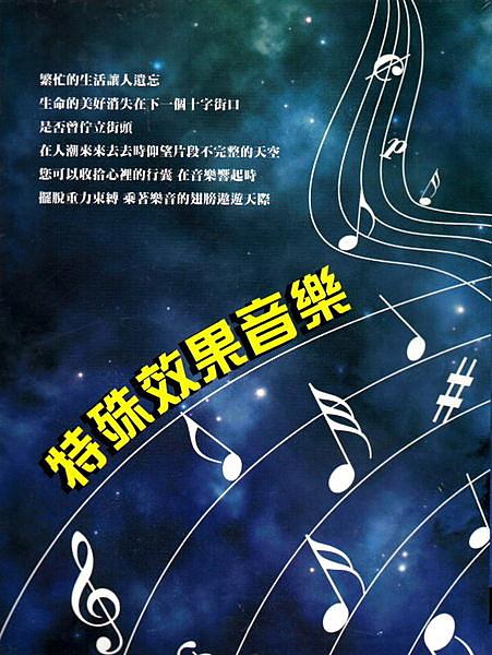 【停看聽音響唱片】【CD】特殊效果音樂 10CD