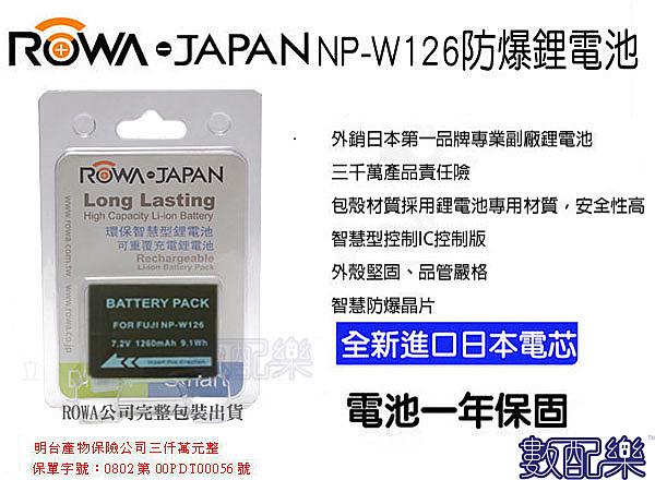 數配樂 ROWA FUJIFILM 富士 NP-W126 W126 鋰電池 X-E1 X-E2 X-T1 X-PRO1 HS30EXR HS33EXR HS30 HS33 X-M1 XM1 XE2