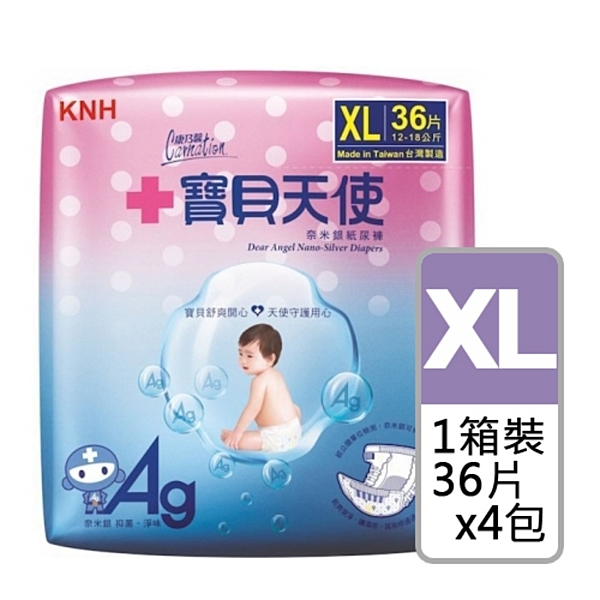 康乃馨 寶貝天使奈米銀紙尿褲 XL號 (36片,4包) 尿布【杏一】