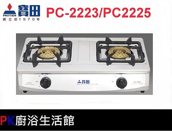 【PK廚浴生活館】高雄寶田牌瓦斯爐 PC-2223  瓦斯雙口台爐  另有PC-2225