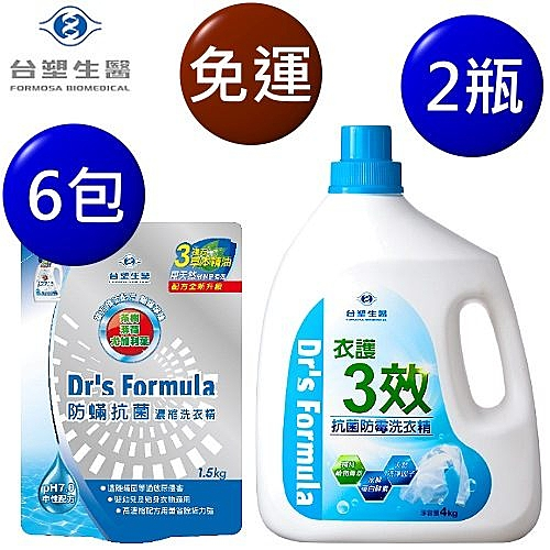台塑生醫 衣護3效抗 菌防霉洗衣精 (4kg) (2瓶) + 防蹣 抗菌 洗衣精 補充包 (1.5kg) (6包) 免運費
