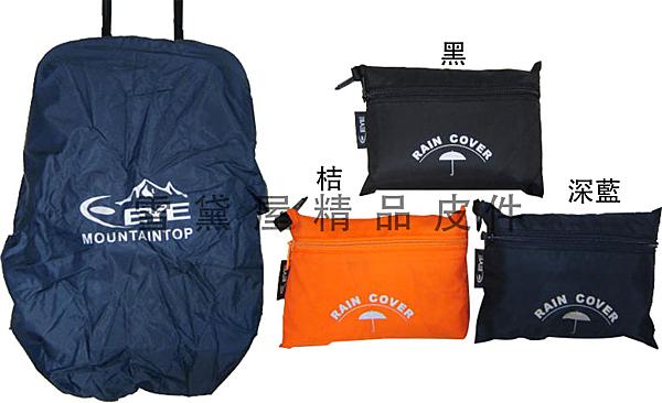~雪黛屋~EYE 雨衣罩背包100%完全防水行李箱雨衣罩輕便帶好收納可伸縮固定環釦MIT製造HEYE998M