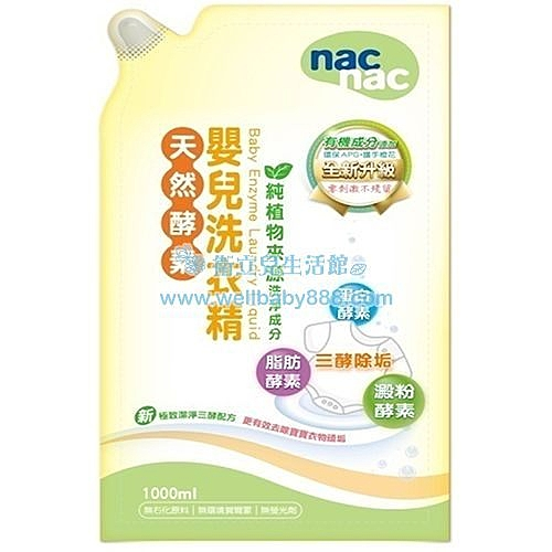 Nac Nac 天然酵素嬰兒洗衣精(補充包)1000ml【全新上市】[衛立兒生活館]