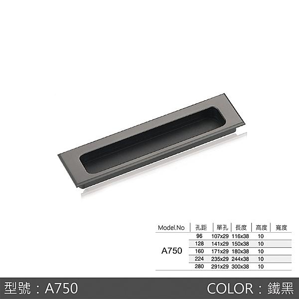 把手 A750 櫥櫃抽屜把手 崁入式把手 孔距 224mm 寬度38mm 高度10mm 鐵黑