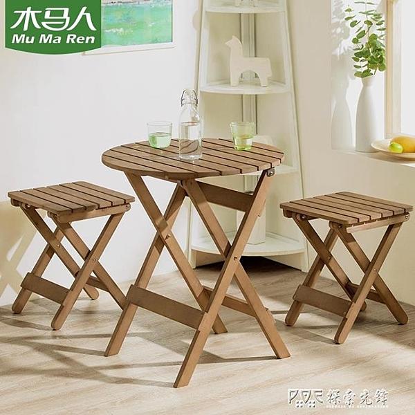 木馬人摺疊桌子簡易便攜式小型戶外餐飯桌椅家用方圓面擺攤租房用ATF 探索先鋒