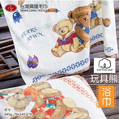 美國棉*玩具熊浴巾(單條)【台灣興隆毛巾專賣*歐米亞小舖】剪絨柔軟親膚