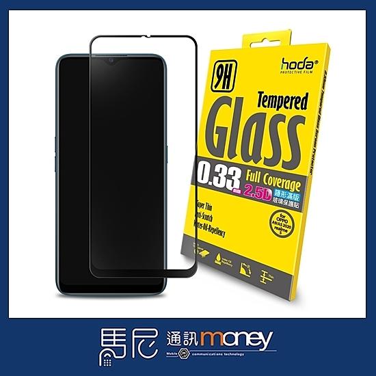 好貼 hoda 2.5D隱形滿版9H鋼化玻璃貼/Realme 5 Pro 6.3吋/螢幕保護貼/防指紋/高透光/防指紋【馬尼】