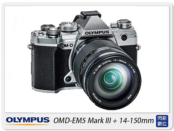 登錄送禮券+電池~Olympus E-M5 Mark III+14-150mm 鏡頭 黑/銀(EM5 M3,公司貨)