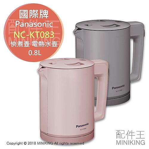 日本代購 空運 Panasonic 國際牌 NC-KT083 快煮壺 電熱水壺 0.8L 粉色 灰色