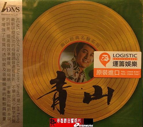 停看聽音響唱片】【CD】青山 - 海山經典名盤