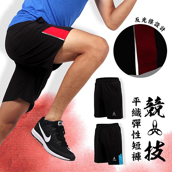 HODARLA 男-競技平織彈性短褲(慢跑 路跑 台灣製 免運 ≡排汗專家≡
