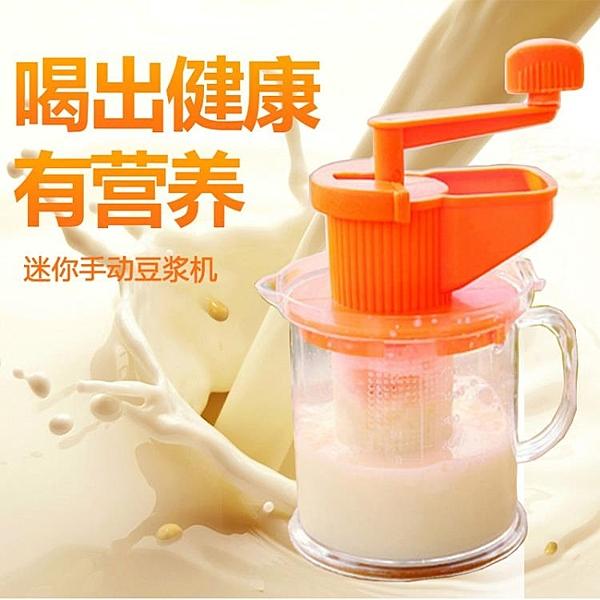 手動榨汁機迷你輔食機小型家用手搖豆漿機水果汁原汁器姜蒜機