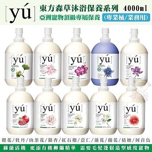 *KING WANG*新香味上市!《YU東方森草》亞洲寵物頂級沐浴乳/洗毛精 (專業桶/業務用)4000ml
