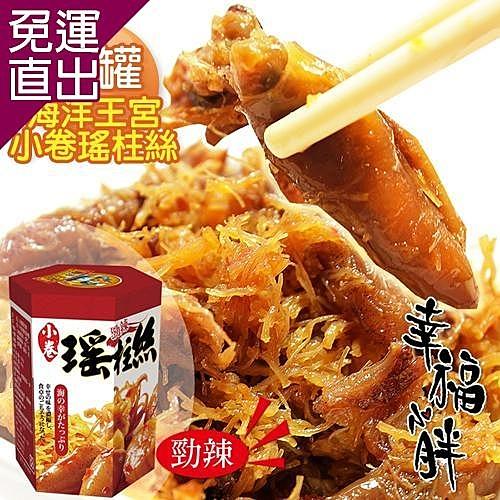 幸福小胖 海洋王宮小卷瑤柱絲 3罐(辣味)110g/罐【免運直出】