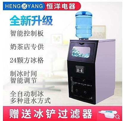 【凱蒂熊代購】恆洋製冰機35KG小型奶茶店全自動冰塊機酒吧商用桶裝水