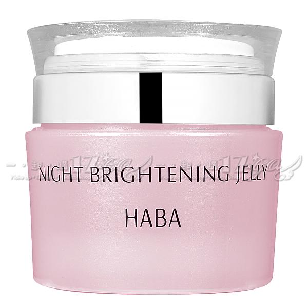 【VT薇拉寶盒】HABA 無添加主義 玫瑰亮白晚安凍膜(50g)