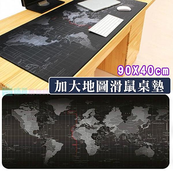 加大地圖滑鼠桌墊 滑鼠墊 加厚防滑 桌布