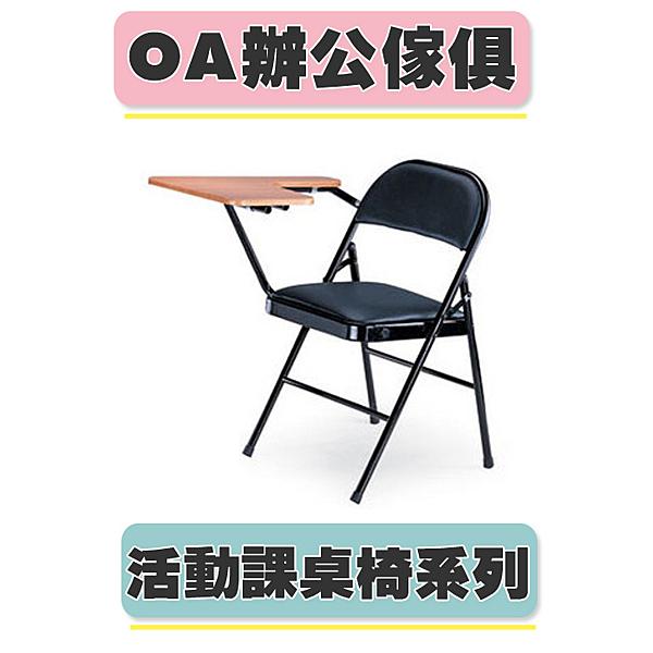 西瓜籽【辦公傢俱】 L-1097 橋牌課桌椅 鐵板椅 黑