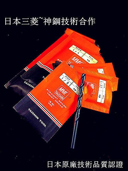 【台北益昌】MMC TAISHIN 日本 專業 超耐用 鐵 鑽尾 鑽頭 MM 系列【10.6~11.5MM】木 塑膠 壓克力用