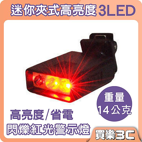 夾式迷你高亮度 3 LED閃爍紅光警示燈,萬向轉軸+警示夜光片燈罩設計,自行車燈/夾帽燈,海思
