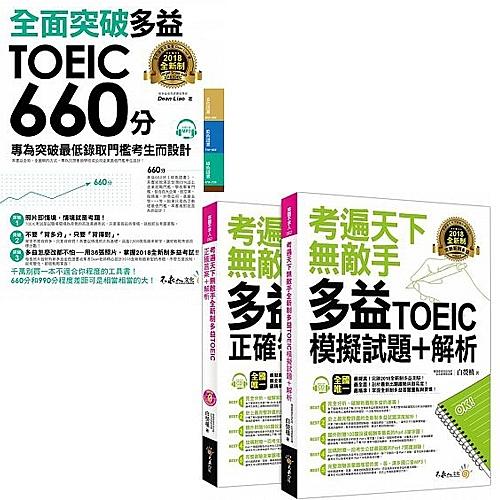 《考遍天下無敵手多益TOEIC模擬試題+解析》+《全新制多益TOEIC 660分》