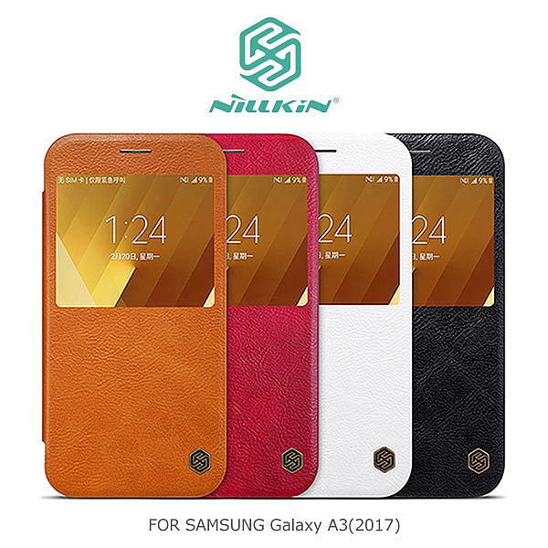 ☆愛思摩比☆NILLKIN Samsung Galaxy A3(2017) 秦系列皮套 開窗 可視來電 保護套 手機套