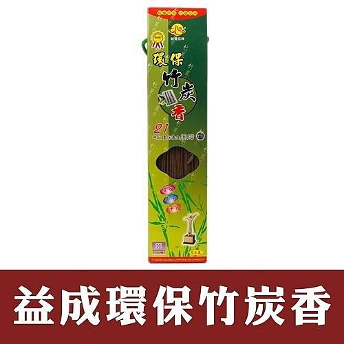 【如意檀香】【益成環保竹炭香】立香 尺3 半斤/盒裝