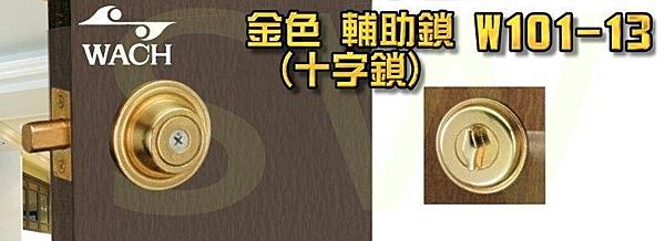 花旗門鎖 W101-13 輔助鎖(鎖閂60mm)十字鎖 金色 單鎖頭 單面輔助鎖 硫化銅門 通道鎖