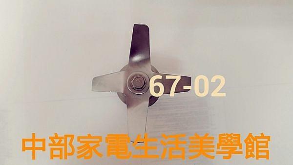 小太陽冰沙機『 刀軸承組 』原廠刀頭 67-02 小太陽全機型皆適用 TM-767.TM-766.TM-788.TM-737