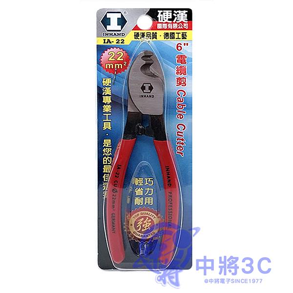 【中將3C】硬漢 6吋電纜剪 (IA-22)   .IA22