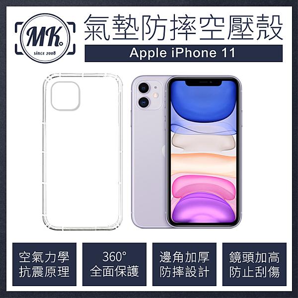 【MK馬克】APPLE iPhone 11 防摔氣墊空壓保護殼 手機殼 空壓殼 氣墊殼 防摔殼 保護套 Apple iPhone11