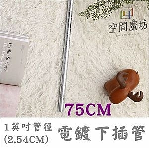 【空間魔坊】75公分 電鍍一英吋下插管(四支) 【配件區】鐵架配件
