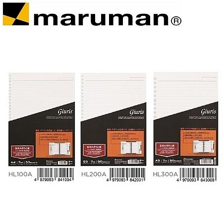 日本 maruman  HL200A GIURIS 無酸 26孔 橫條 B5 活頁紙 /組