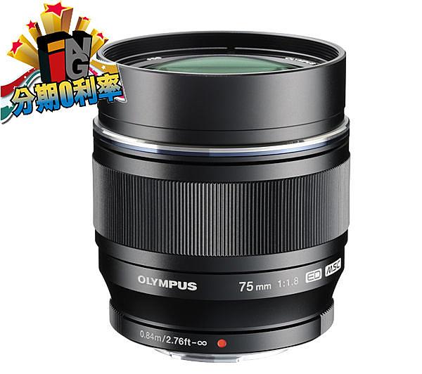 【6期0利率】OLYMPUS M.ZUIKO 75mm f1.8 (黑色) 元佑公司貨 中望遠人像鏡 75/1.8 f/1.8