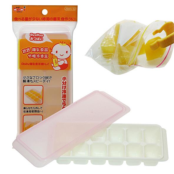 元氣寶寶 母乳/離乳食品分格冷凍盒 25ml/12格X1組 79元
