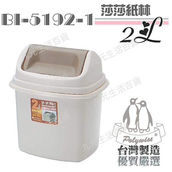 【九元生活百貨】翰庭 BI-5192-1 莎莎紙林/2L 搖蓋垃圾桶 台灣製