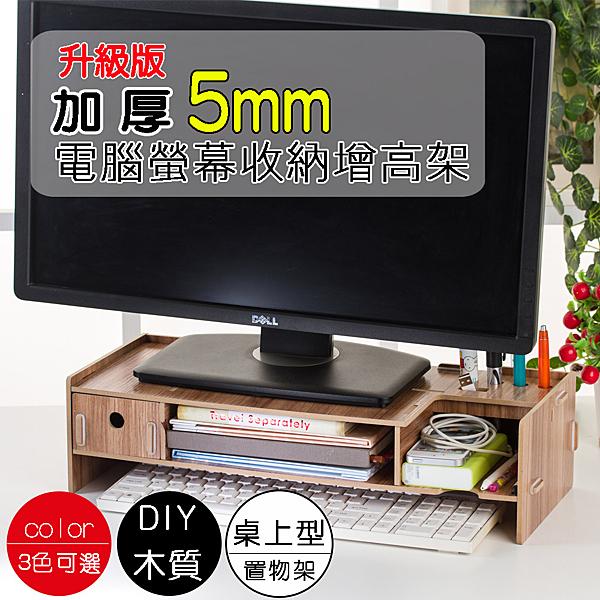 桌架 增高收納架 螢幕架 升級版加厚5mm木質電腦螢幕收納增高架(3色選) NC17080007 ㊝加購網