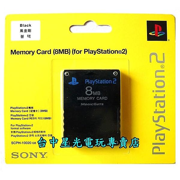 【PS2週邊 可刷卡】☆ SONY原廠 PS2主機專用 8MB 8M記憶卡 ☆全新品【台灣公司貨】
