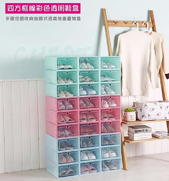 【拉門女鞋盒3入】糖果色鞋子收納盒 翻蓋式透氣雜物盒 堆疊置物盒